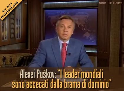 Alexei Puškov: i leader mondiali sono accecati dalla brama di dominio